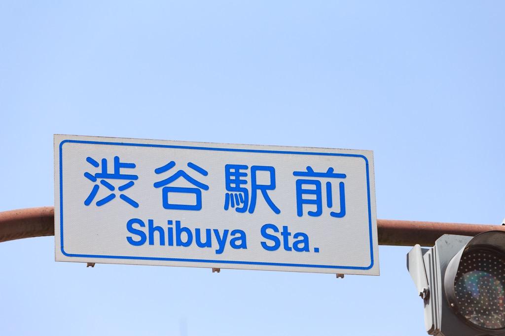 渋谷でお持ち込み可能